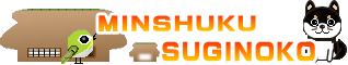 Minshuku Suginoko